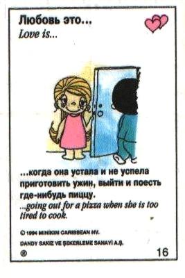 Любовь это... пойти за пиццой когда она слишком устала чтобы готовить